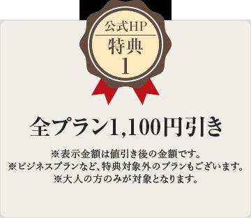 公式HP特典1 全プラン1,100円引き